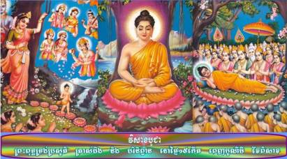 Angkor_Guide_Sarak_Buddha b